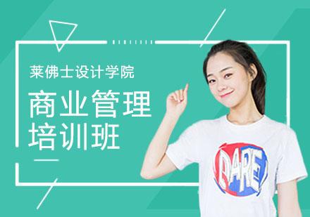 上海商業管理培訓-商業管理培訓班