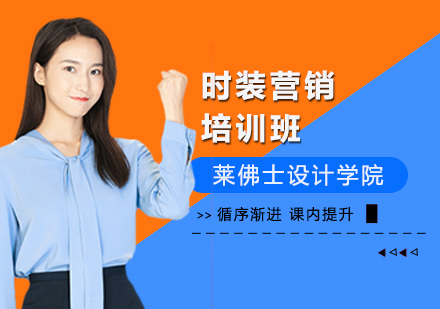 上海電腦IT培訓-時裝營銷培訓班