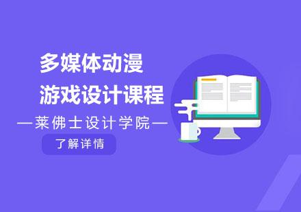 上海游戲設計培訓-多媒體動漫游戲設計課程