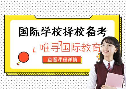 重慶國際高中培訓-國際學校擇校備考培訓班
