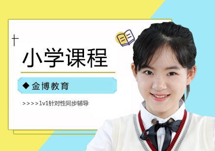 北京小學輔導培訓-小學同步輔導班