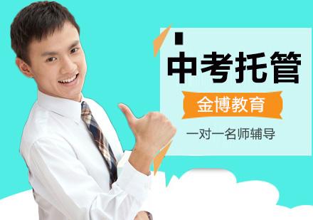 北京中考輔導培訓-中考托管培訓班