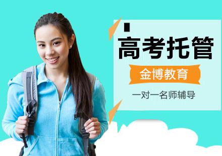 北京高考輔導培訓-高考托管班