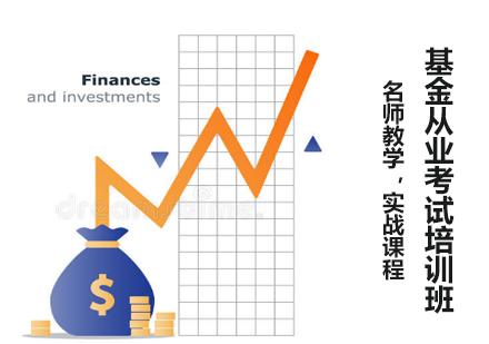天津基金從業資格培訓-基金從業考試培訓班