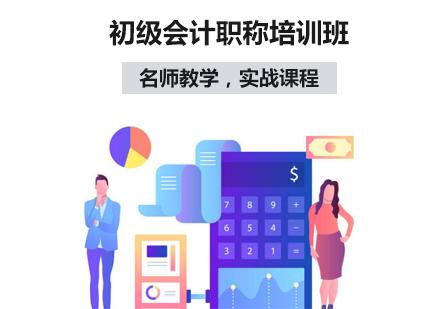 天津會計職稱培訓-初級會計職稱培訓班