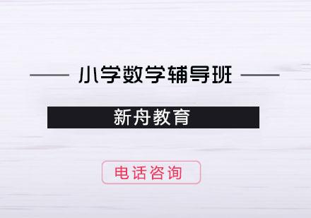 上海小學輔導培訓-小學數學輔導班
