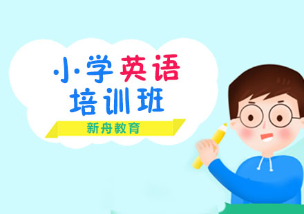 上海小學輔導培訓-小學英語培訓班