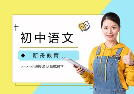 上海中小學培訓-初中語文輔導班