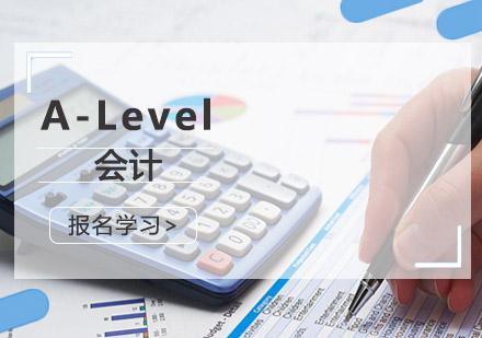 「A-Level會計」培訓
