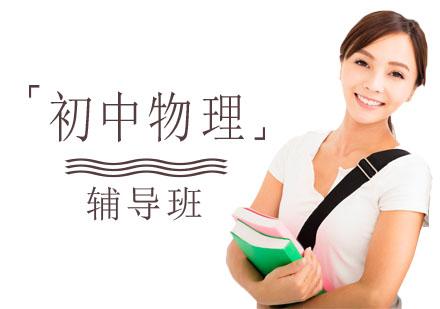 上海初中輔導培訓-初中物理輔導班