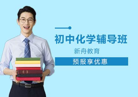 上海初中輔導培訓-初中化學輔導班
