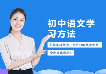 初中語文學習方法