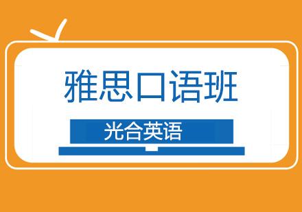 北京雅思口語考試該這么準備?