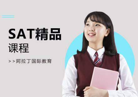 天津SAT培訓-SAT精品課程
