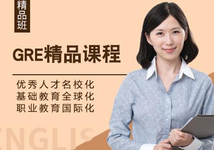 天津GRE培訓-GRE精品課程