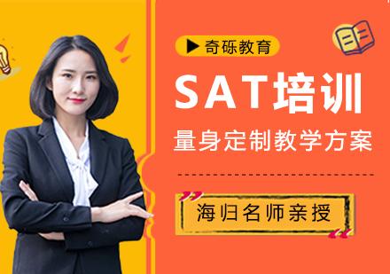 福州SAT培訓-SAT培訓