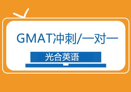 北京GMAT培訓-GMAT沖刺/一對一培訓班