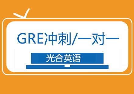 北京GRE培訓-GRE沖刺/一對一培訓班