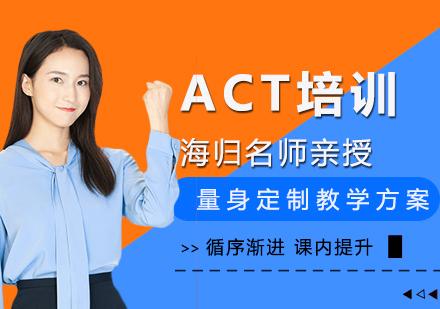 福州ACT培訓-ACT培訓
