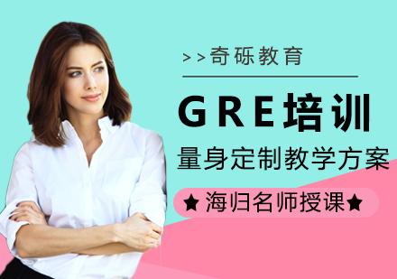 福州GRE培訓-GRE培訓