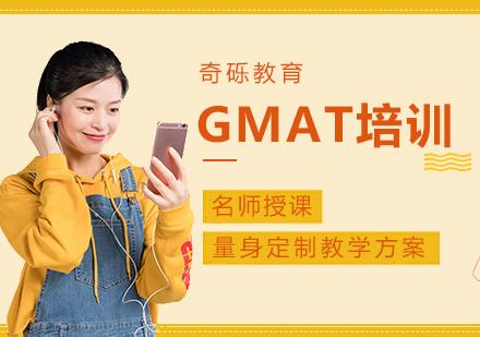 福州GMAT培訓-GMAT培訓