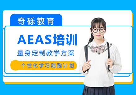 福州雅思培訓-AEAS培訓