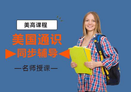 重慶美國高中課程培訓-美國通識同步輔導課程