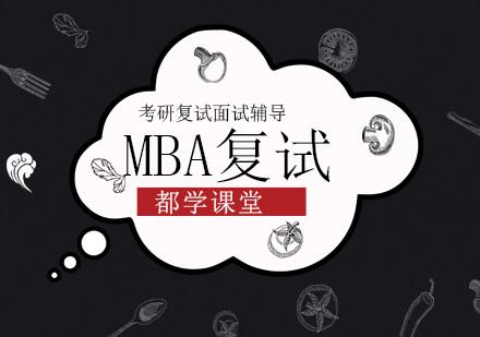 北京MBA培訓-MBA復試培訓班