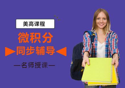 重慶美國高中課程培訓-美高微積分輔導班