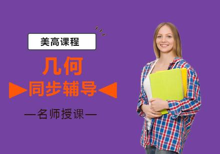 重慶美國高中課程培訓-美高幾何輔導課程