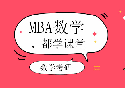 北京MBA培訓-MBA數學培訓班