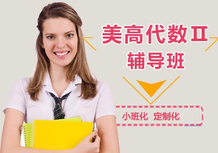 重慶美國高中課程培訓-美高代數Ⅱ輔導班