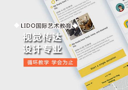 廣州LIDO國際藝術教育_視覺傳達設計專業