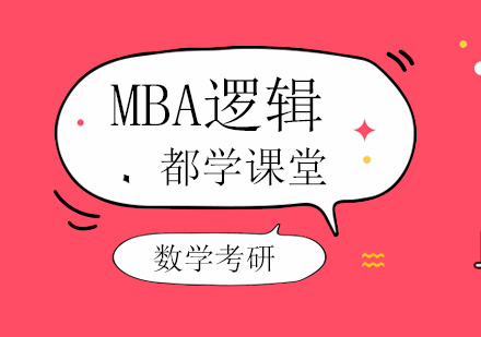 北京MBA培訓-MBA邏輯培訓班