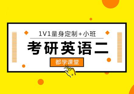北京考研公共課培訓-考研英語二培訓班