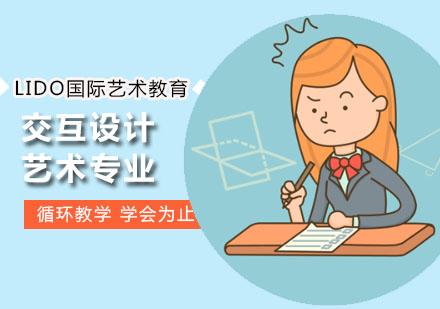 广州交互设计培训-交互设计艺术专业