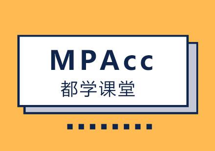 北京MPACC培訓-MPAcc培訓輔導班