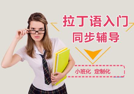 重慶美國高中課程培訓-拉丁語入門輔導課程