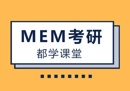 北京MEM培訓-MEM考研培訓班