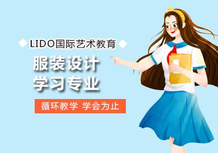 廣州LIDO國際藝術教育_服裝設計留學專業