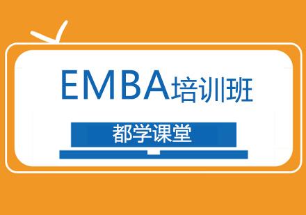 北京EMBA培訓-EMBA培訓班