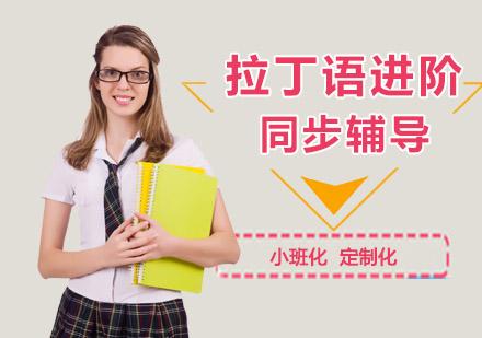 重慶美國高中課程培訓-拉丁語進階輔導課程