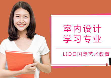 广州室内设计培训-室内设计留学专业