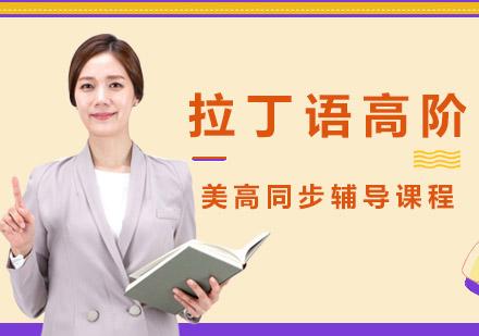 重慶美國高中課程培訓-拉丁語高階培訓課程