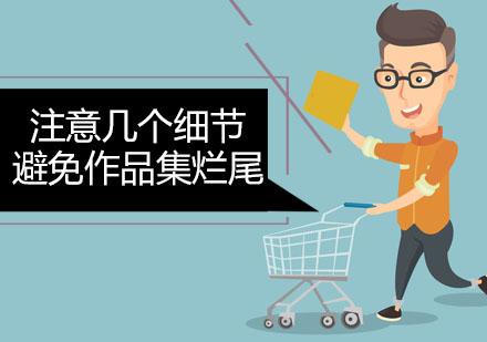 廣州留學服務培訓-注意幾個細節避免作品集爛尾!