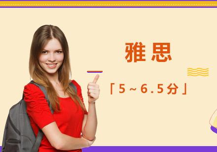 重慶雅思培訓-雅思「5~6.5分」基礎課程