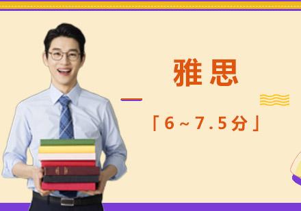 重慶雅思培訓-雅思「6~7.5分」強化課程