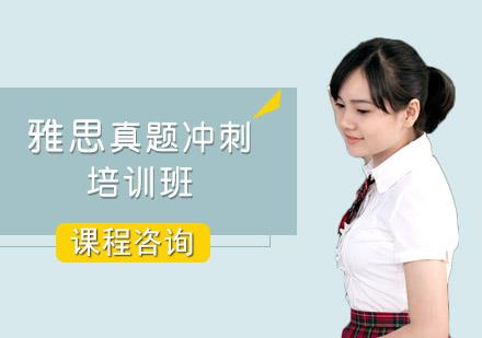 重慶英語培訓-雅思真題沖刺培訓班