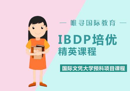重慶IBDP培訓-IBDP培優精英培訓課程