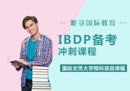 重慶IBDP培訓-IBDP備考沖刺培訓課程